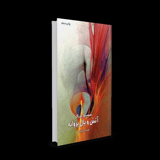 کتاب آتش و بال پروانه نویسنده مسیحا برزگر