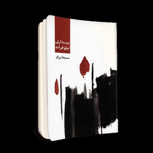 کتاب بیداری نیلوفرانه نویسنده مسیحا برزگر