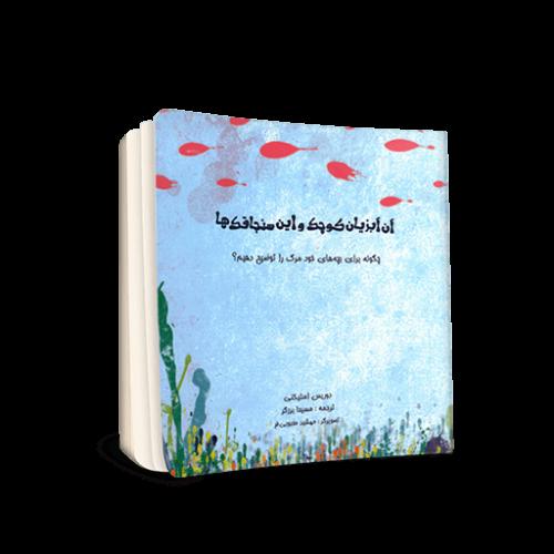 کتاب آن آبزیان مترجم مسیحا برزگر