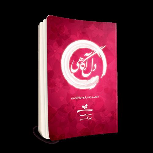 کتاب دل آگاهی نویسنده مسیحا برزگر