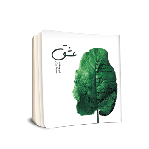 کتاب عشق اثر لئو بوسکالیا مترجم مسیحا برزگر