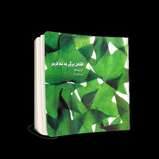 کتاب افتادن برگی به نام فردی مترجم مسیحا برزگر