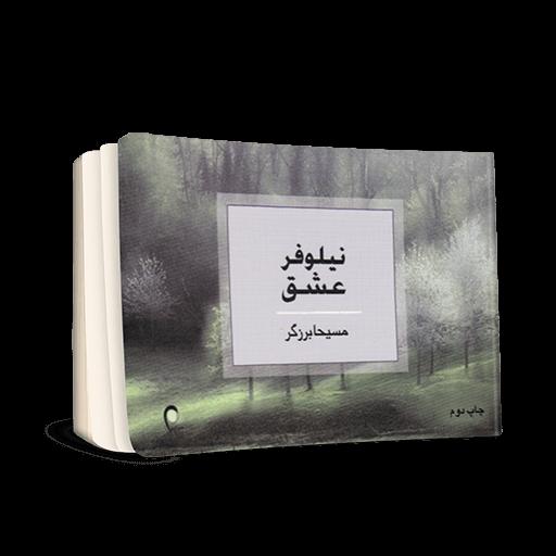 کتاب نیلوفر عشق نویسنده مسیحا برزگر