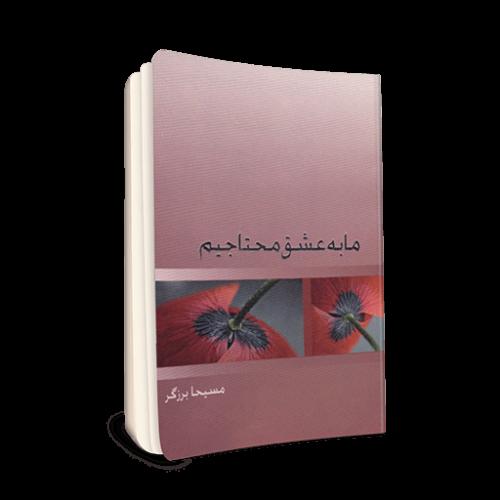 کتاب ما به عشق محتاجیم نویسنده مسیحا برزگر