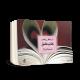 کتاب عشق مترجم مسیحا برزگر
