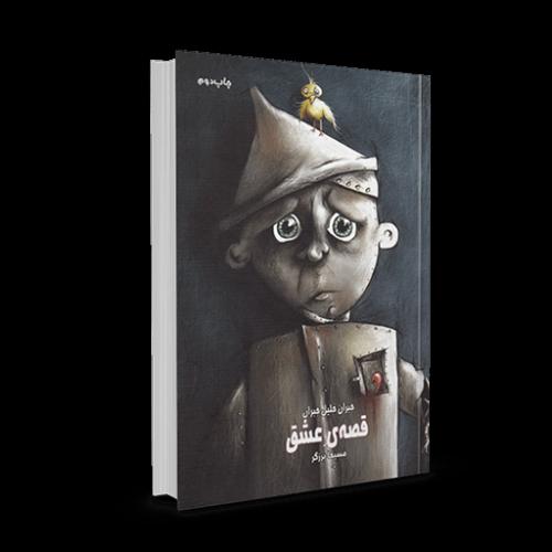کتاب قصه عشق مترجم مسیحا برزگر