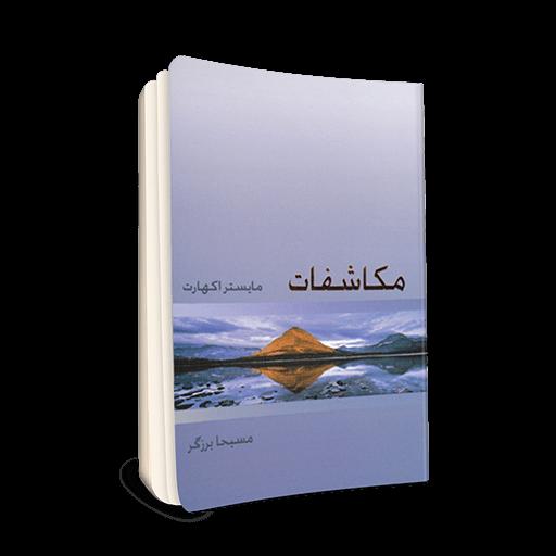 کتاب مکاشفات مایستر اکهارت مترجم مسیحا برزگر