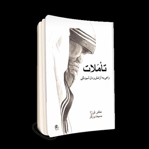 کتاب تاملات مادر ترزا مترجم مسیحا برزگر