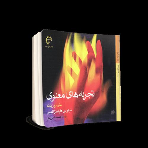 کتاب تجربه های معنوی مترجم مسیحا برزگر