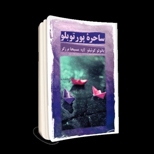 کتاب ساحره پورتوبلو مترجم مسیحا برزگر