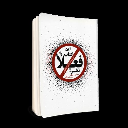 کتاب این کتاب را فعلا نخر مترجم مسیحا برزگر
