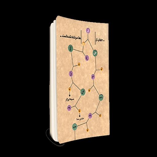 کتاب جهان از قصه ها سرشته شده است نویسنده مسیحا برزگر