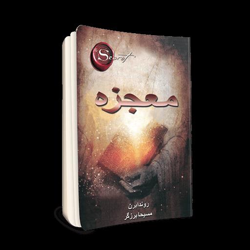 کتاب معجزه اثر روندا برن مترجم مسیحا برزگر