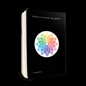 کتاب زمینی نو اثر اکهارت تول مترجم مسیحا برزگر