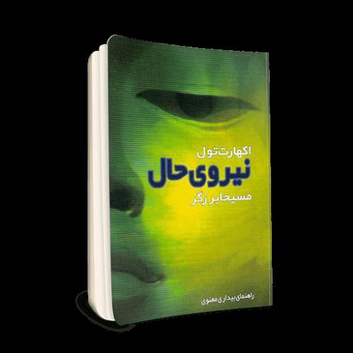 کتاب نیروی حال اثر اکهارت تول مترجم مسیحا برزگر