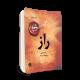 کتاب راز اثر رندا برن مترجم مسیحا برزگر