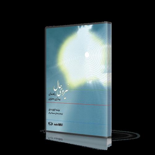 کتاب صوتی نیروی حال اکهارت تول با ترجمه و صدای مسیحا برزگر