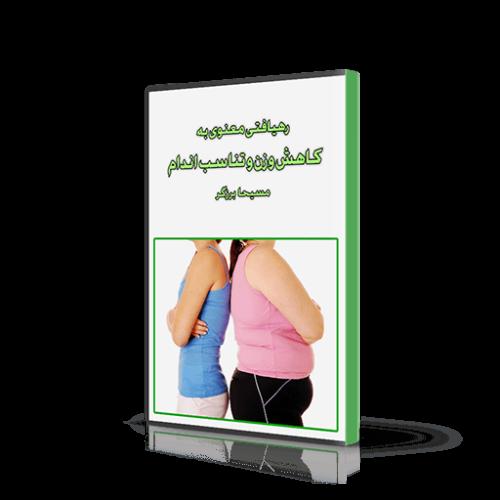 سخنرانی کاهش وزن و تناسب اندام مسیحا برزگر