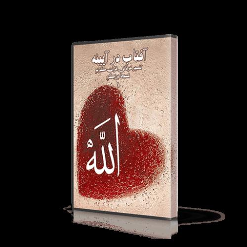 سخنرانی مسیحا برزگر تفسیر قرآن